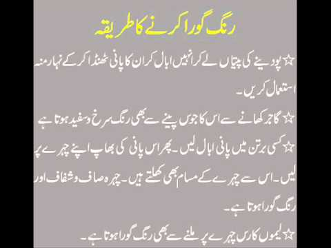 Skin Whitening Tips Homemade In Urdu