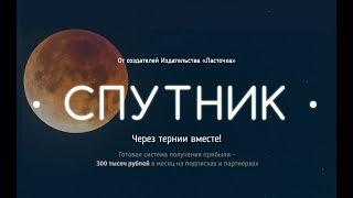 Спутник - готовая система получения прибыли от Михаила Григорьева и Марченко Марины.