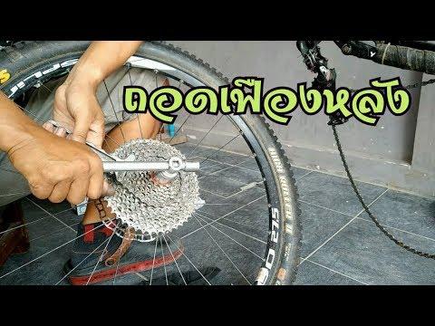 bikeday tech : วิธีถอดเฟืองหลังจักรยาน