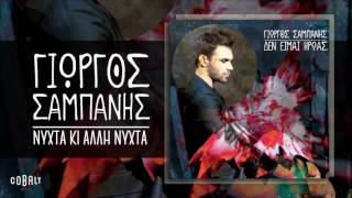 Γιώργος Σαμπάνης - Νύχτα Κι Άλλη Νύχτα - Official Audio Release