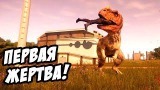 ДИНОЗАВР СЪЕЛ ЧЕЛОВЕКА И ВЕРНУЛСЯ ОБРАТНО В ЗАГОН! - Jurassic World Evolution #5
