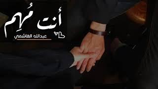 أجمل حالات واتس للعشاق حالات عن الحب - أنت مهم عبدالله الهاشمي