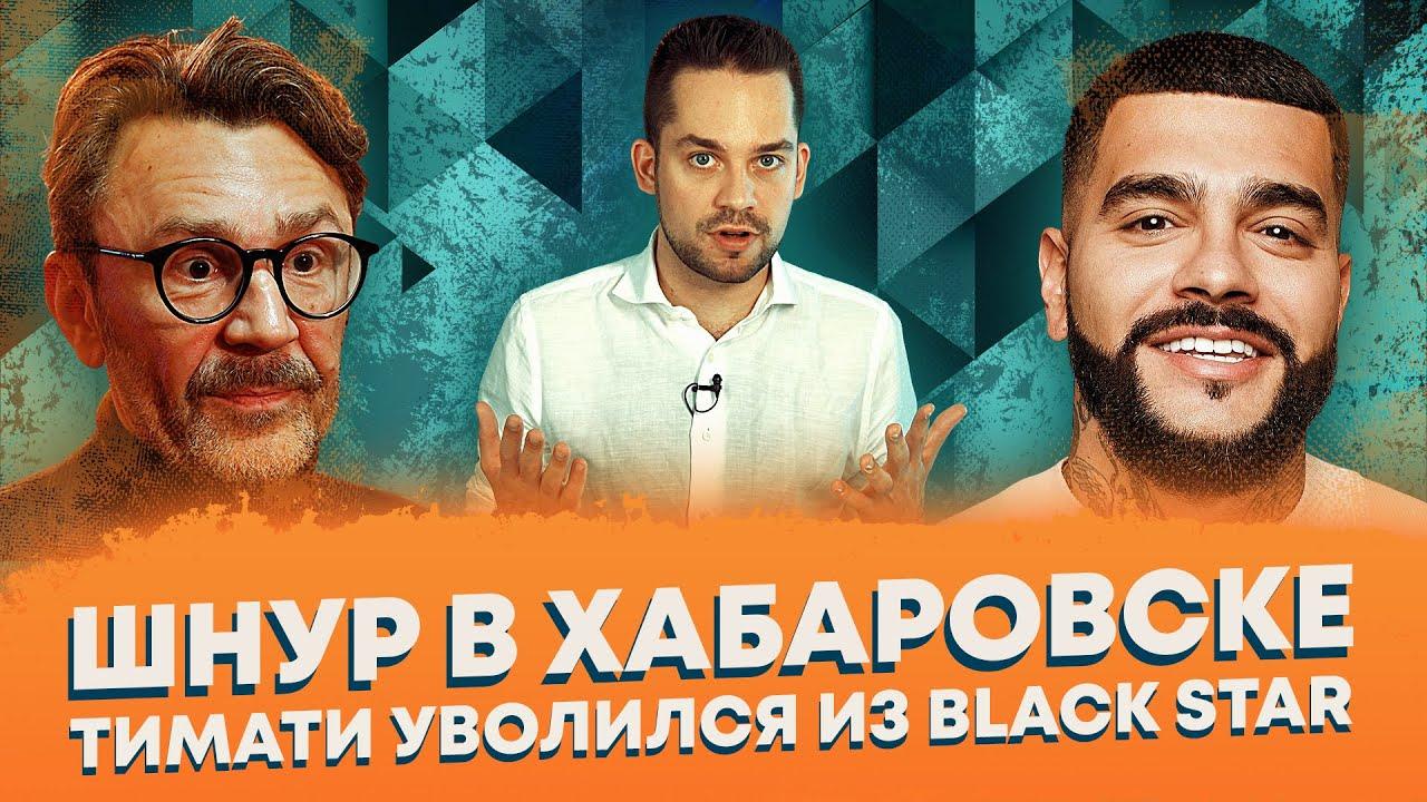 Сергей Шнуров в Хабаровске / Тимати ушел из Black Star