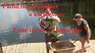 Отдых и рыбалка на природе!