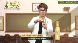 김재민의  hair school 04(헤어에센스편)