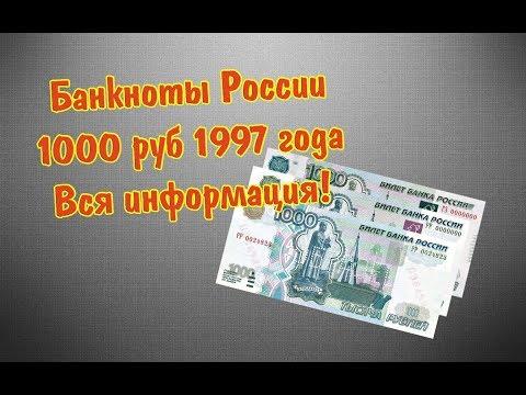 Банкноты 1000 рублей образца 1997 года, разбор всех модификаций. Цена купюры и ее отличия.