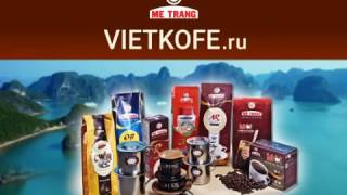 Вьетнамский кофе МE TRANG купить в интернет-магазине vietkofe.ru