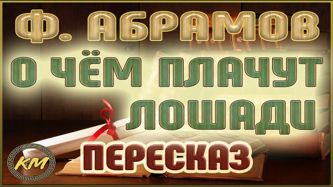 О чём плачут ЛОШАДИ. Фёдор Абрамов