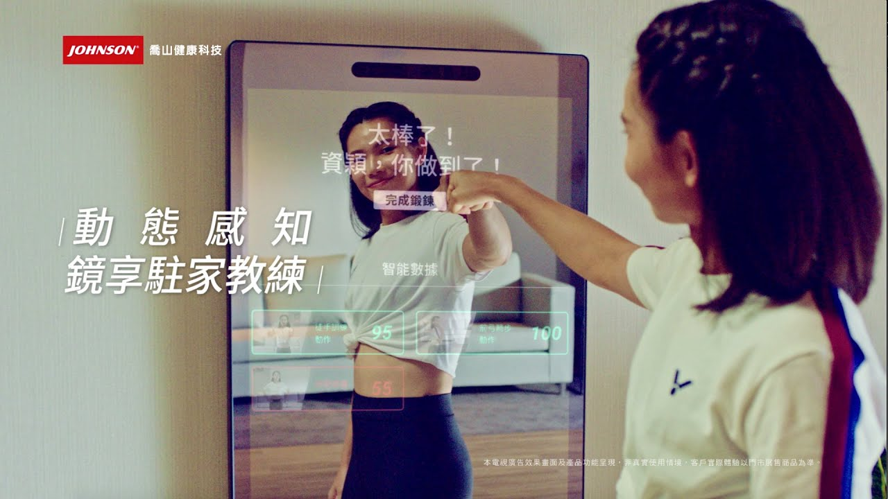 JOHNSON@MIRROR 新概念健身魔鏡 動態感知篇- YouTube