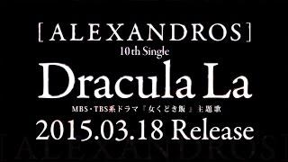 [Alexandros]10thシングル「Dracula La」(ドラキュララ) MBS・TBS系...