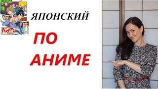 Учим японский по аниме онлайн/Урок 1: слова и фразы/Японский онлайн