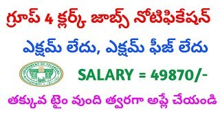 group 4 clerical jobs || group 4 clerical jobs for sc/st backlog vacancies in nizamabad distirct