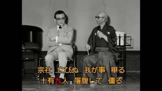 昭和10年の藤山一郎さんVir.と、戦後の霧島昇さんVirを詩吟部分のみ比較...