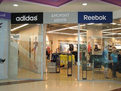 прогулка по городу/цены в дисконт центр Reebok,adidas