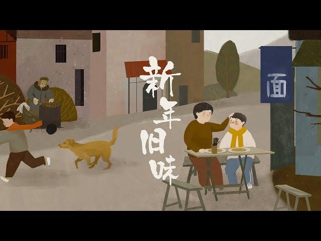 【新年旧味小剧场 #2】今天不做菜,讲个小故事