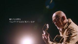 松山千春「初雪」【Official Music Video】 松山千春 検索動画 5
