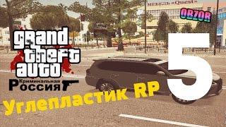 GTA Криминальная Россия Углепластик RP #5