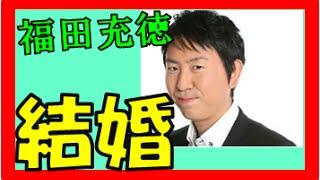 チュートリアル福田充徳さん(40)【入籍確定!】 お笑いコンビチュート...