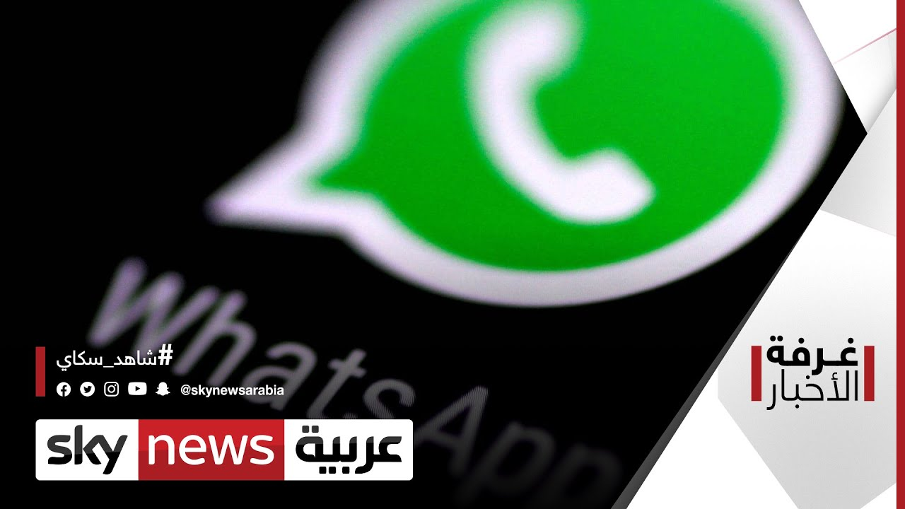تطبيق واتساب.. شروط الاستخدام الجديدة| #غرفة_الأخبار  - نشر قبل 9 ساعة