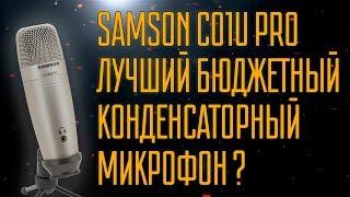 Обзор Samson c01u Pro. Немного о конденсаторных микрофонах