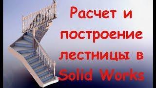 Урок 4 Моделируем лестницу. Тетивы и подступенки в soldworks
