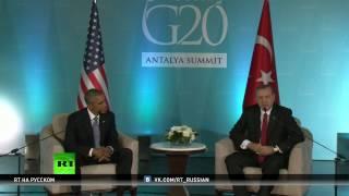 Турецкий депутат: Действия США не устраивают Анкару