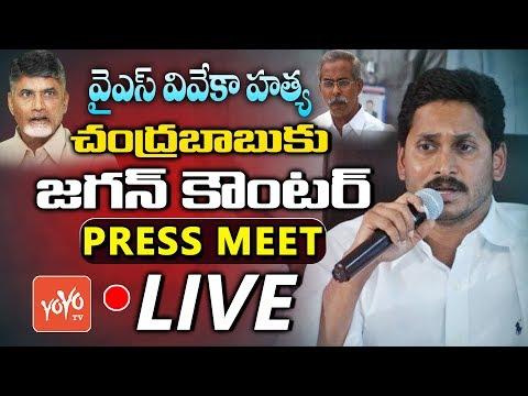 YS Jagan Press Meet LIVE | Jagan Meets Governor Narasimhan | YS Vivekananda Reddy | YOYO TV LIVE