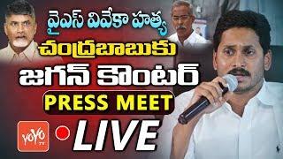 YS Jagan Press Meet LIVE | Jagan Counter to Chandrababu | YS Vivekananda Reddy | YOYO TV LIVE