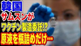 🇰🇷サムスンが韓国でモデルナワクチン製造委託!その実態は瓶詰めだけ…【韓国ニュース:韓国の反応】