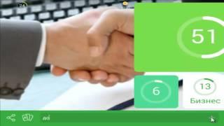 онлайн игра 94 процента 63 уровень картинка рукопожатие, договор, бизнес