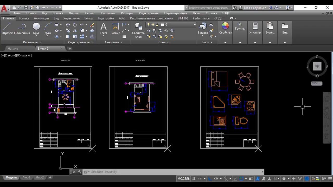 Как вставить чертеж AutoCAD в Word - YouTube