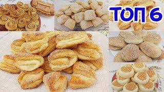 6 Вариантов Вкусного Домашнего Печенья. Каждый найдёт своё Любимое Печенье