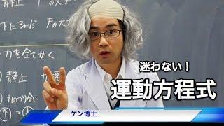 頻出センター物理!運動方程式と力のつり合い[ケン博士] Newton's motion equation Physics with Dr.KEN