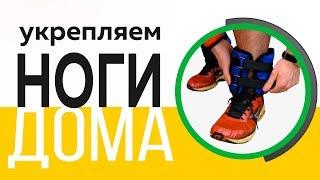 Упражнения на ноги в домашних условиях - Тренировка для тонуса мышц