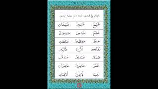 Gambar cover Iqra book 3 page 7