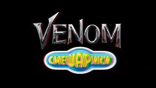 Веном (Смешарики) — Официальный трейлер