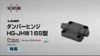 LAMP ダンパーヒンジ HG-JHW16S型[スガツネ工業]