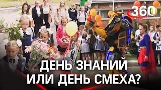 Первый раз в первый класс: как прошел День знаний в российских школах?