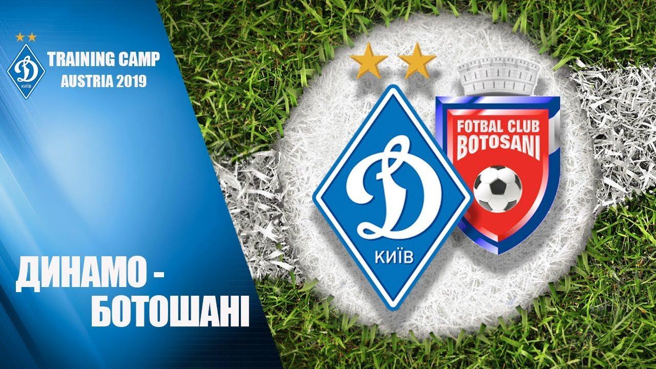 Футбол Динамо Киев Ботошани 04.07.19 прямая трансляция