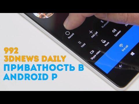 3DNews Daily 992: приватность в Android P, слухи о «железе» Spotify, Boston Dynamics опять за свое