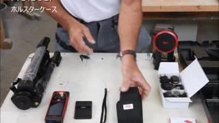 【詳細解説編】レーザー距離計 DISTO S910 パッケージの同梱物