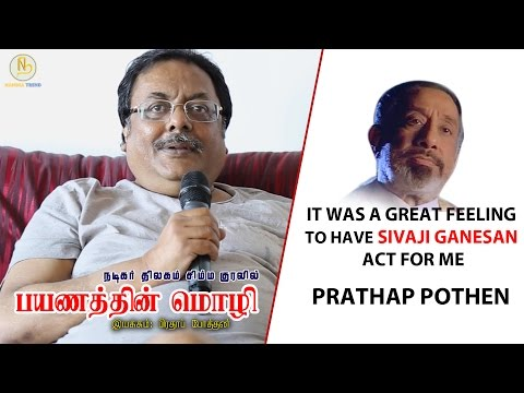 It was a great feeling to have Sivaji Ganesan act for me - Prathap Pothen  | Payanathin Mozhi