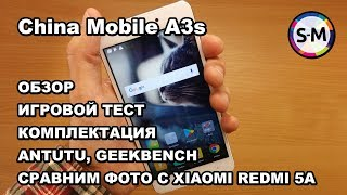 Обзор смартфона China Mobile A3S 2/16Gb. Лучшая модель до 2000 грн!