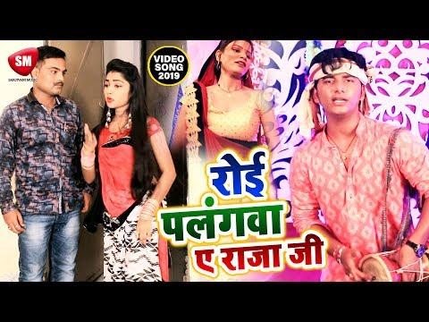 रोई पलंगवा ए राजा जी || 2019 #Video_Song - Sujeet Sangam ~ Palangwa Raja Ji | Bhojpuri New Live Gana