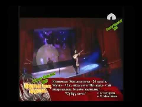 Кишимжан Жанышалиева-Суйуу кечи