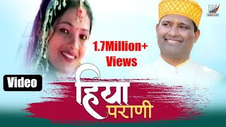 Hiya Parani Most Romantic Garhwali Video Song | Full HD | Preetam Bhartwan | Latest Garhwali Songs