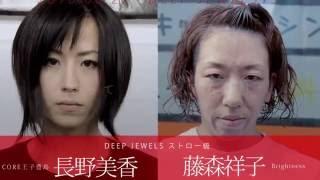 DEEP JEWELS13 Trailer 桐生祐子 検索動画 17