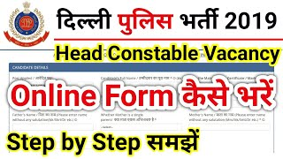 Delhi Police Head Constable Form Fill Up 2019 - Step by Step // Delhi Police vacancy 2019