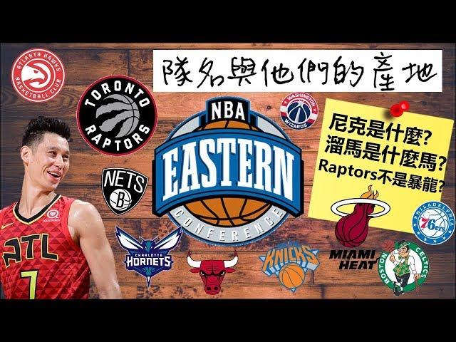 林書豪去的其實不叫暴龍?溜馬又是什麼馬?NBA隊名與他們的產地(東區篇) - NBA入門教室EP09