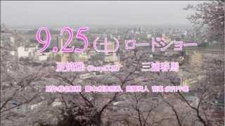 「君に届け」(夏焼雅ver.)映画予告(仮)